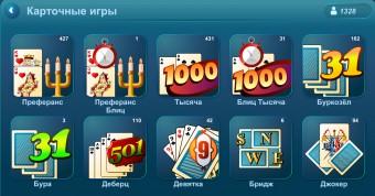 Играть в карточные игры онлайн